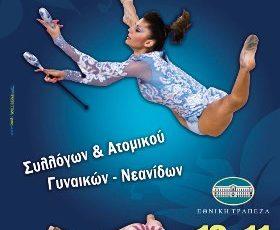 poster-panellinio-rythmiki-2008