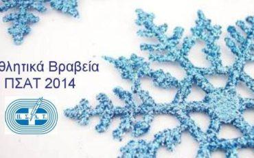 psat-vraveia-2014-small