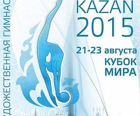 rhythmic-world-cup-kazan-2015-logo