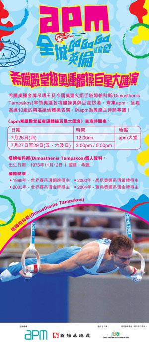 hongkong-gala-2012-1