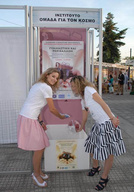 anakyklosi2009-pantazi-4