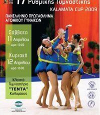kalamata2009-poster