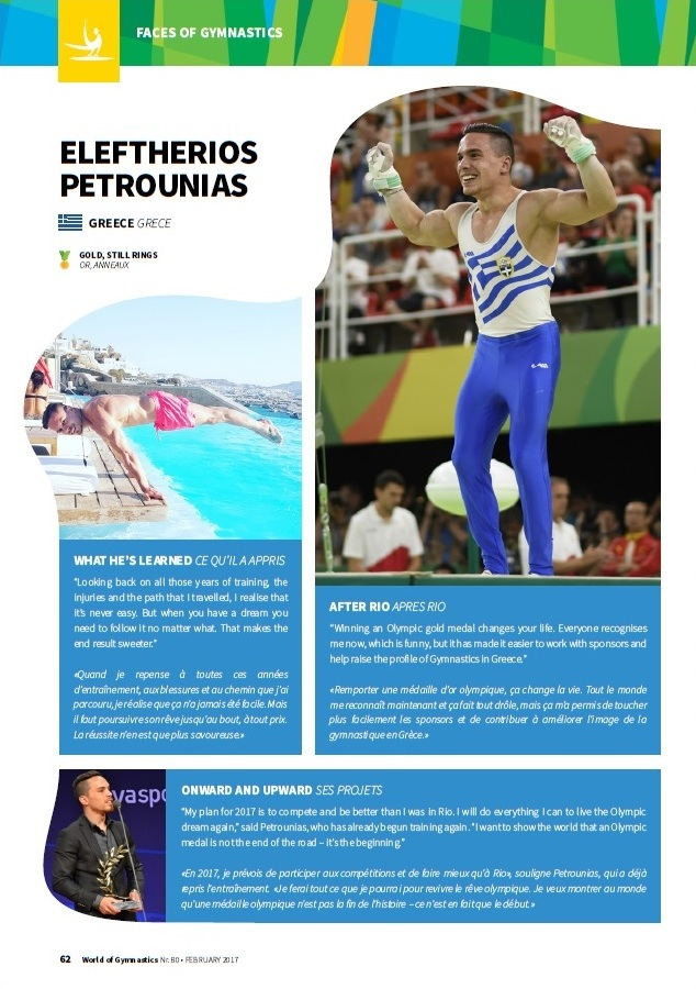 fig_petrounias_interview