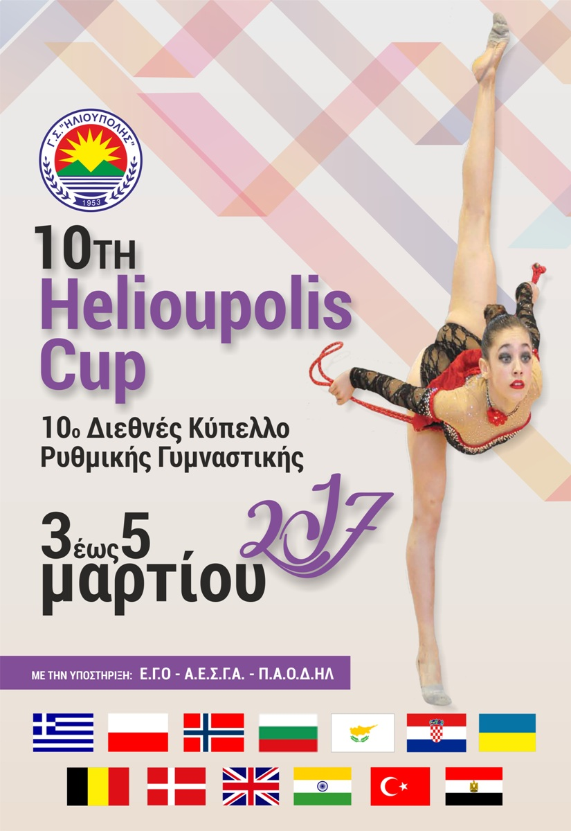 helioupolis-cup-2017