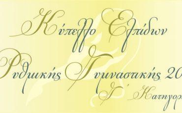 kypello-elpidon-2017-logo