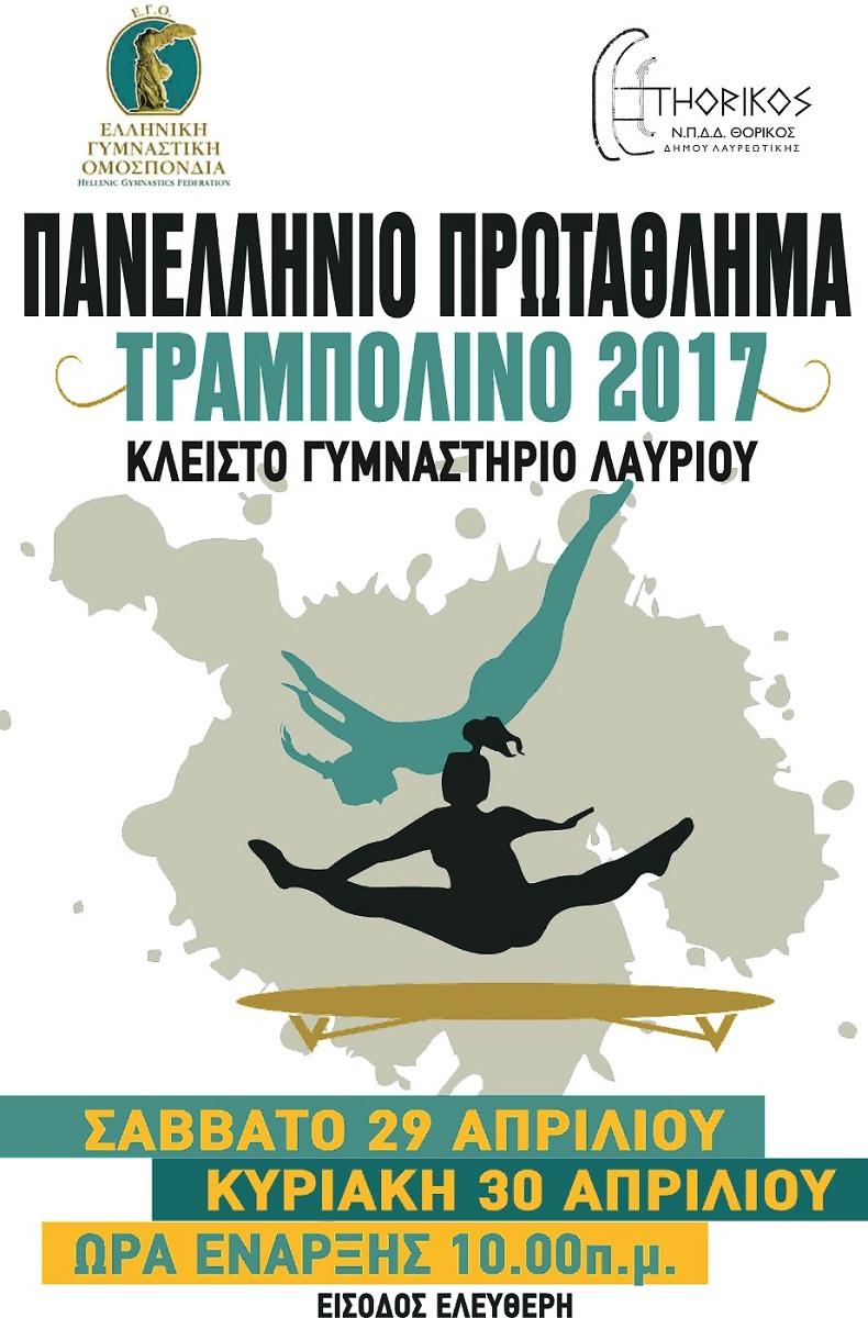 trampolino-panellinio2017-afisa