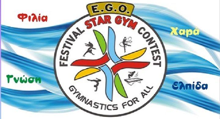 ego-stargym2017-logo