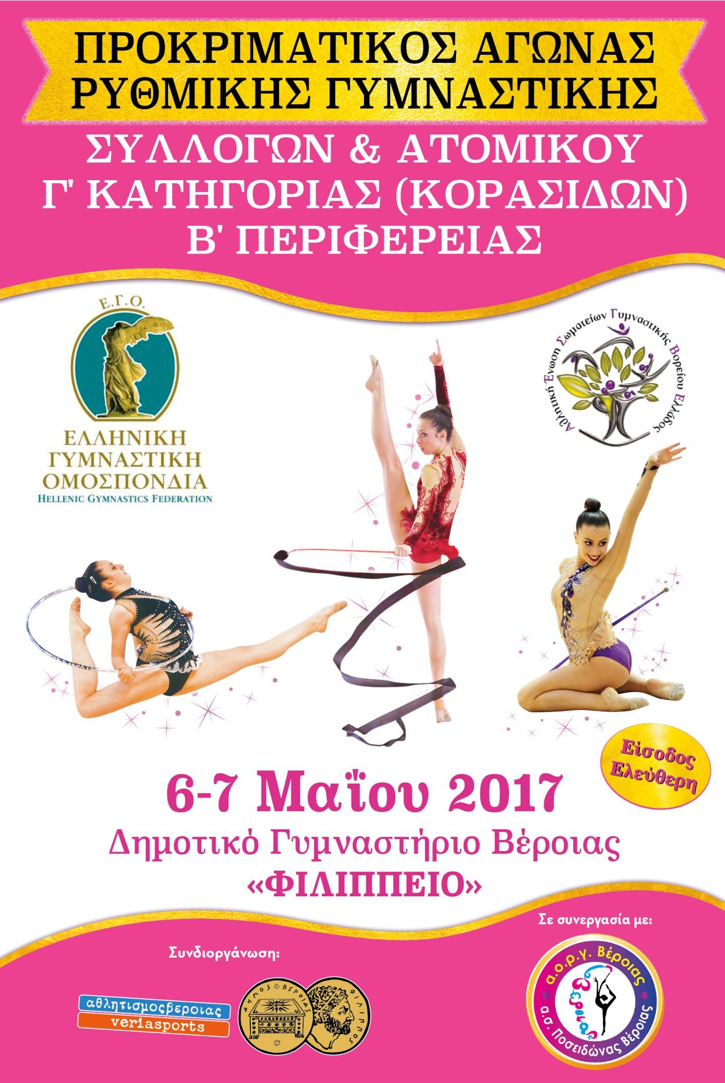 rythmiki-prokrimatikos_korasidon_2017-veria-afisa_big