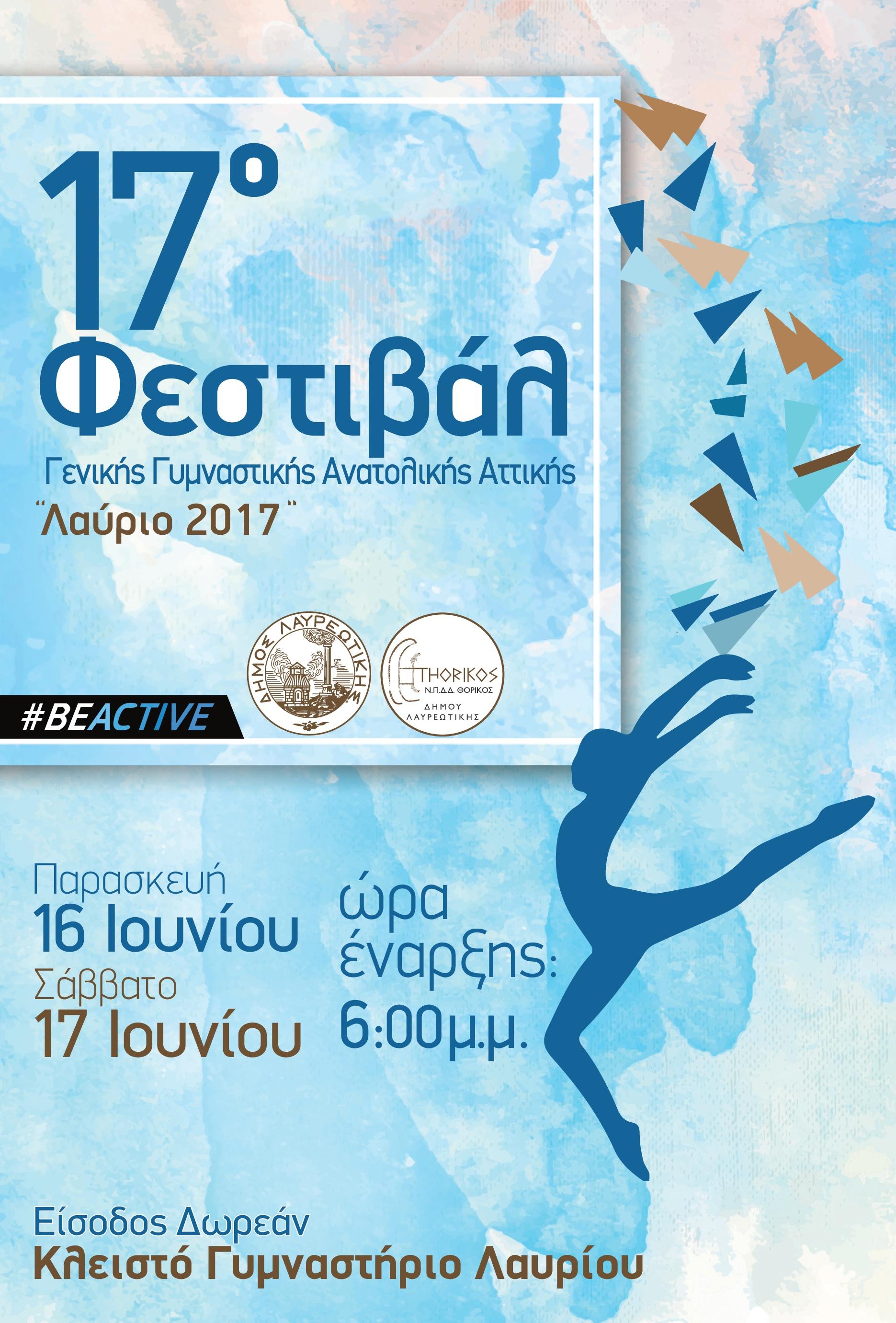 festival-genikis-gymnastikis-lavrio2017_afisa