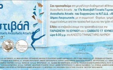 festival-genikis-gymnastikis-lavrio2017_prosklisi