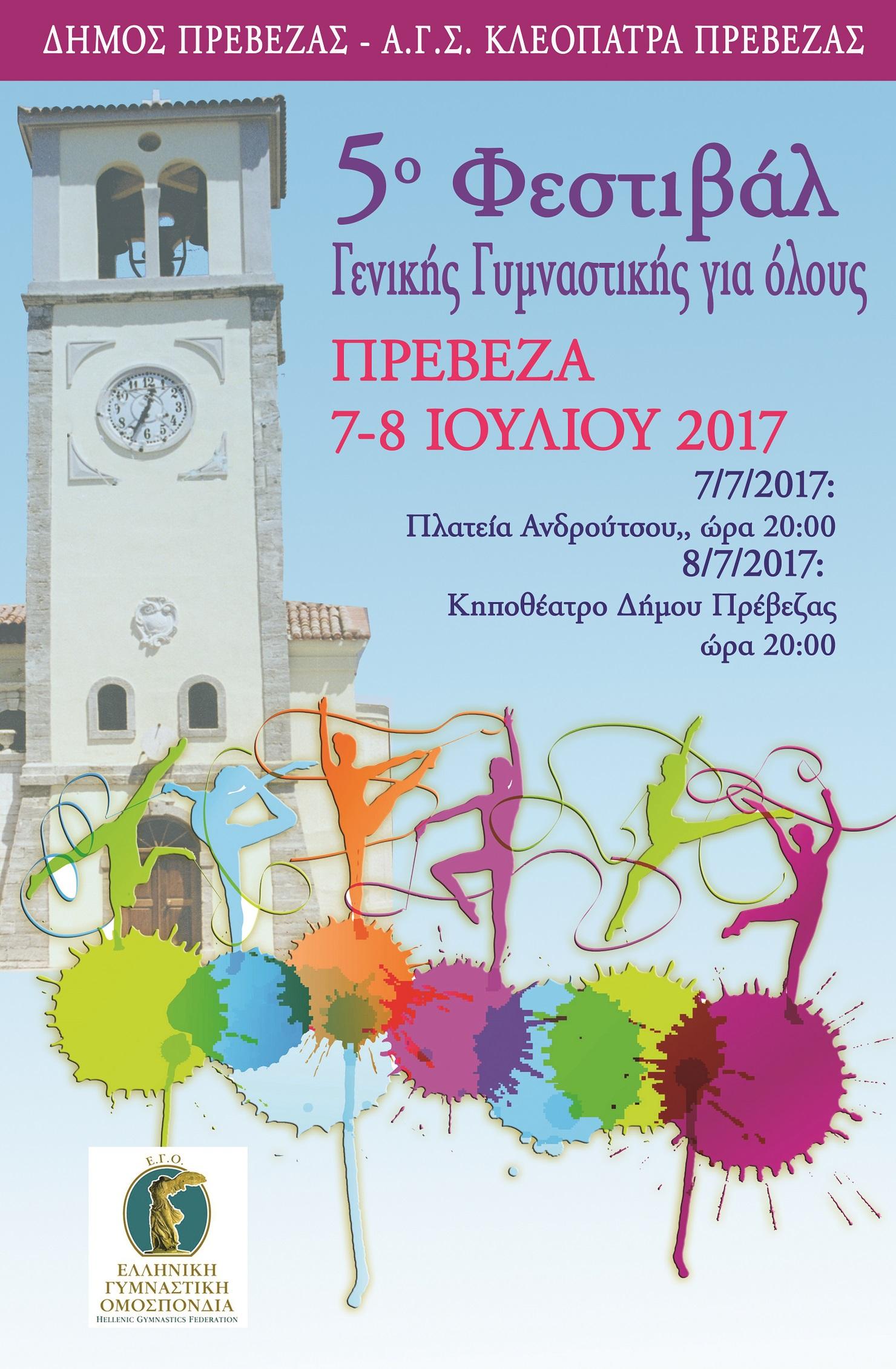 festival-prevezas-2017-full