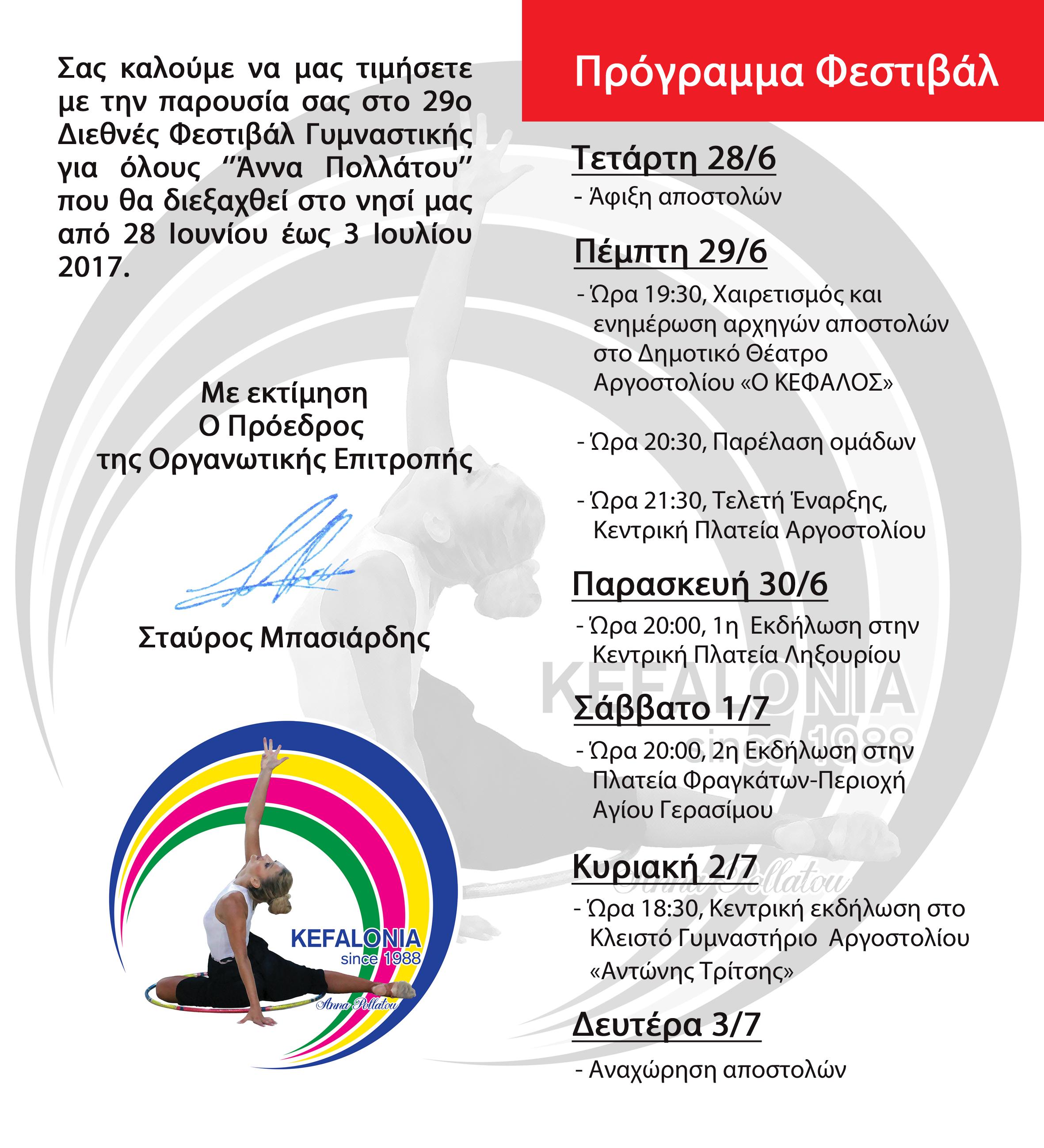 kefalonia_2017-prosklisi