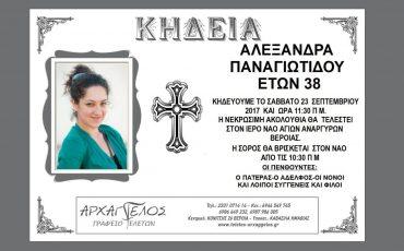 kideia_alexandra_kavoura