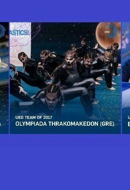 ueg_awards_2017