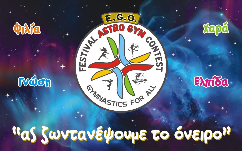 astrogym2018_logo