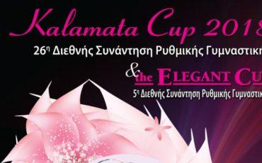 kalamata-elegant-cup-2018_small