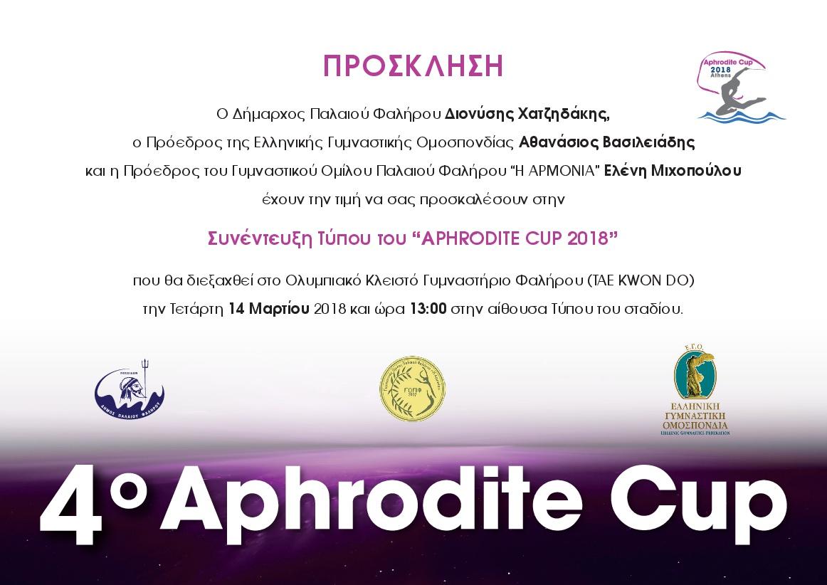 press_conference_invitation