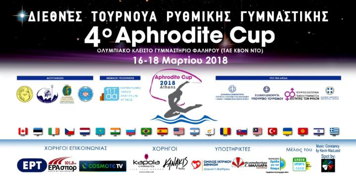 aphrodite_cup_tv_spot