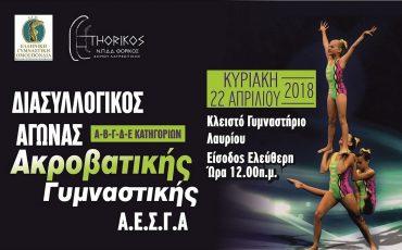poster_akrovatiki_2018_lavrio