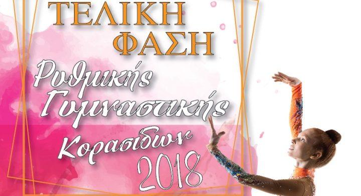 Afisa-RG-Teliki-Fasi-Korasidon-2018_720