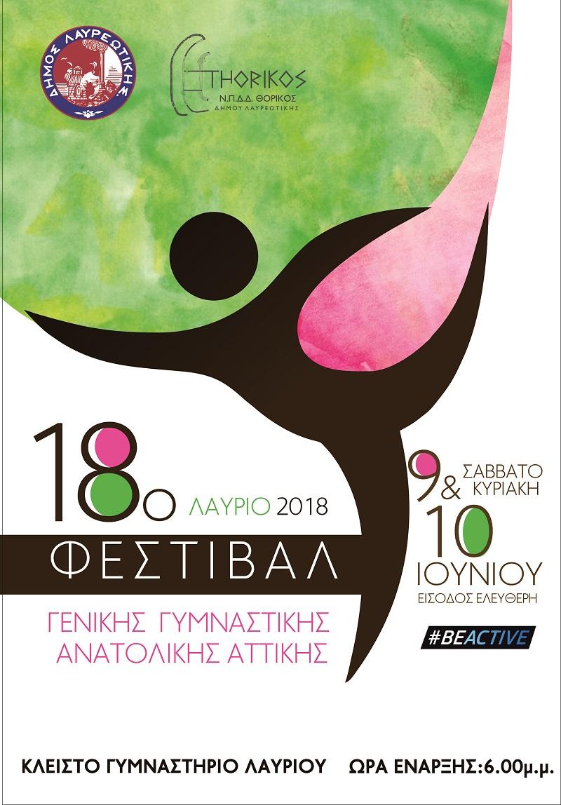 18o-festival-thorikos-lavriou_afisa