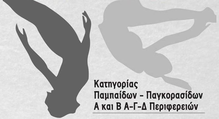 afisa-trampolino-tel-fasi-d-cat-2018_720