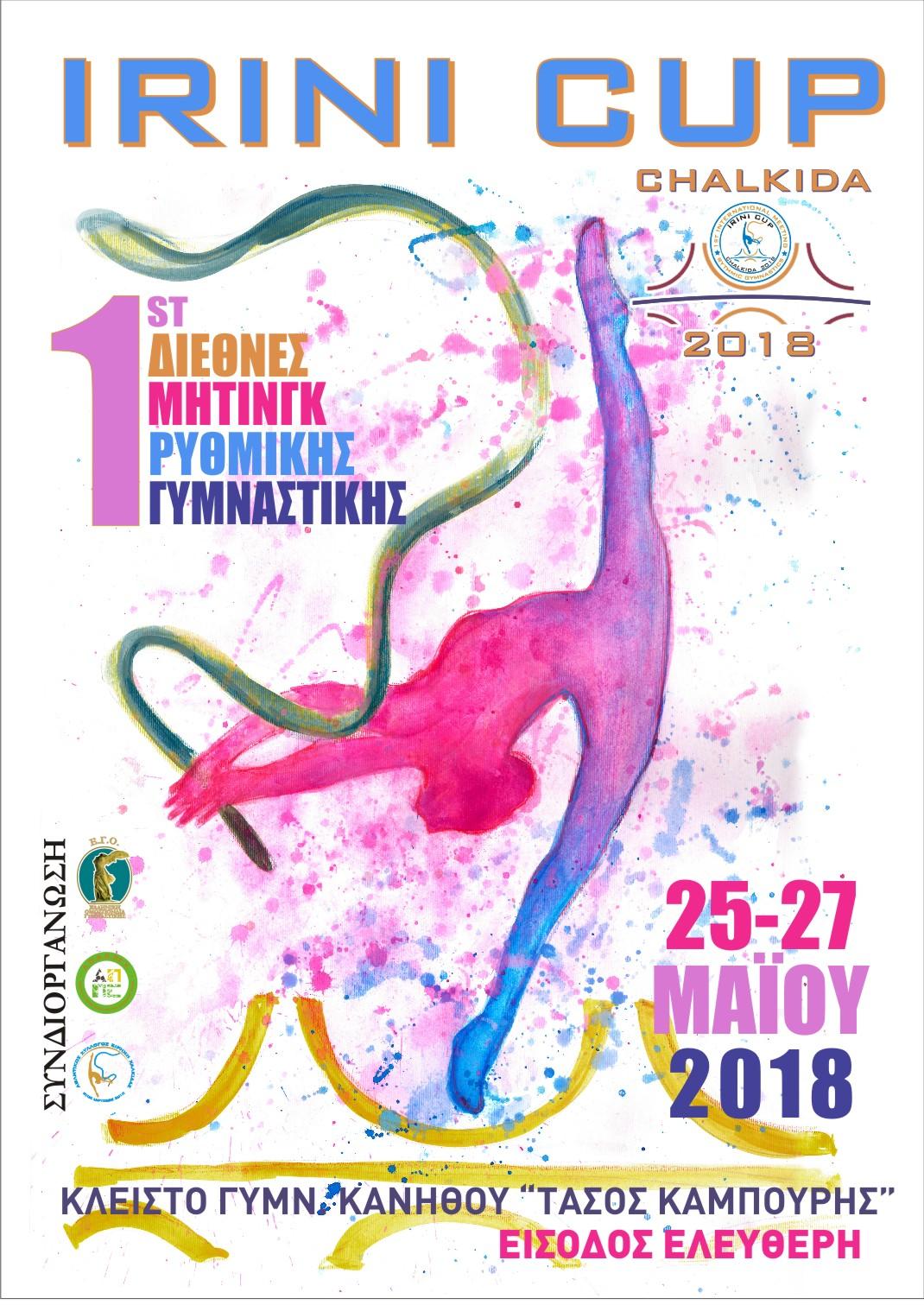irini-cup-2018-poster