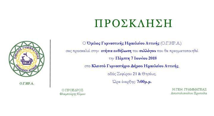 prosklisi_ogira_2018