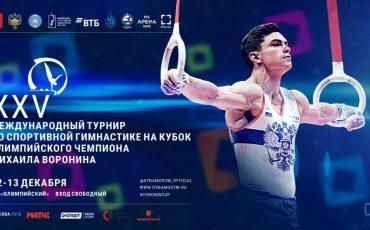 voronin_cup_2018