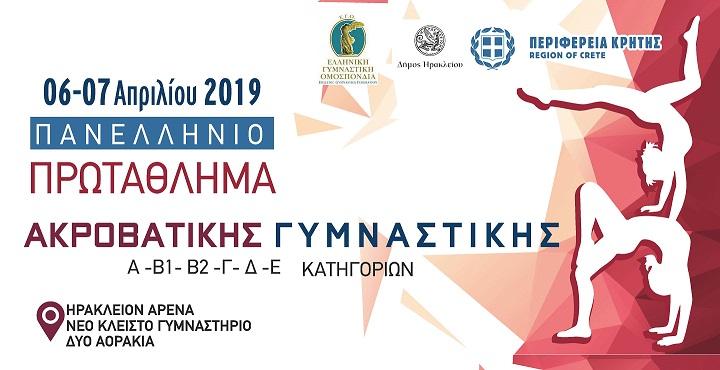 acro-poster-panellinio-akrovatikis-2019