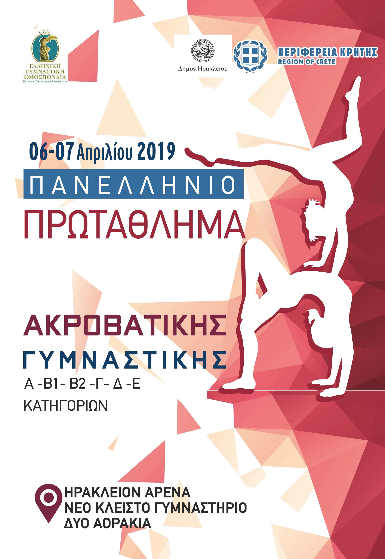 acro-poster-panellinio-akrovatikis-2019_1