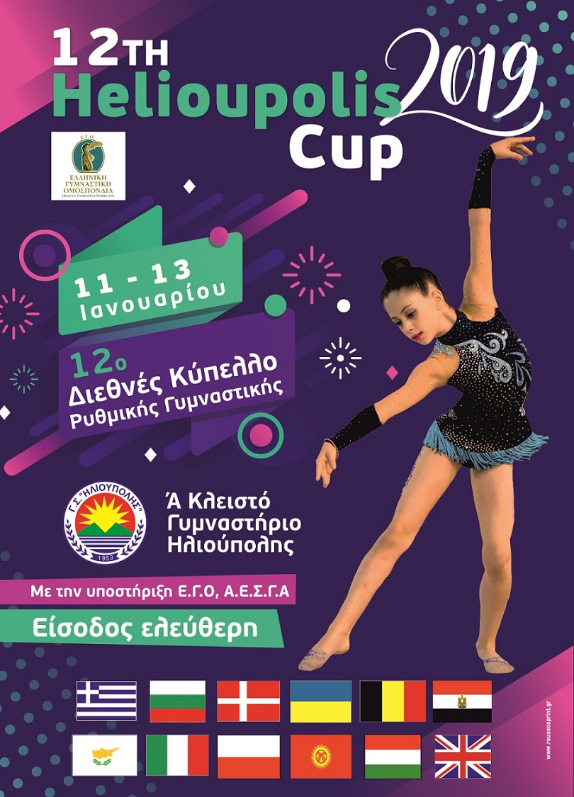 helioupolis_cup_2019_poster