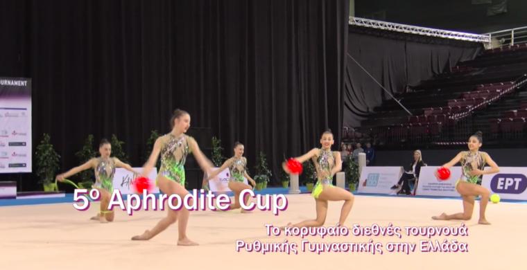 aphrodite-cup_tv-spot_screenshot