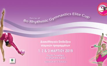 elite-cup-2019-banner