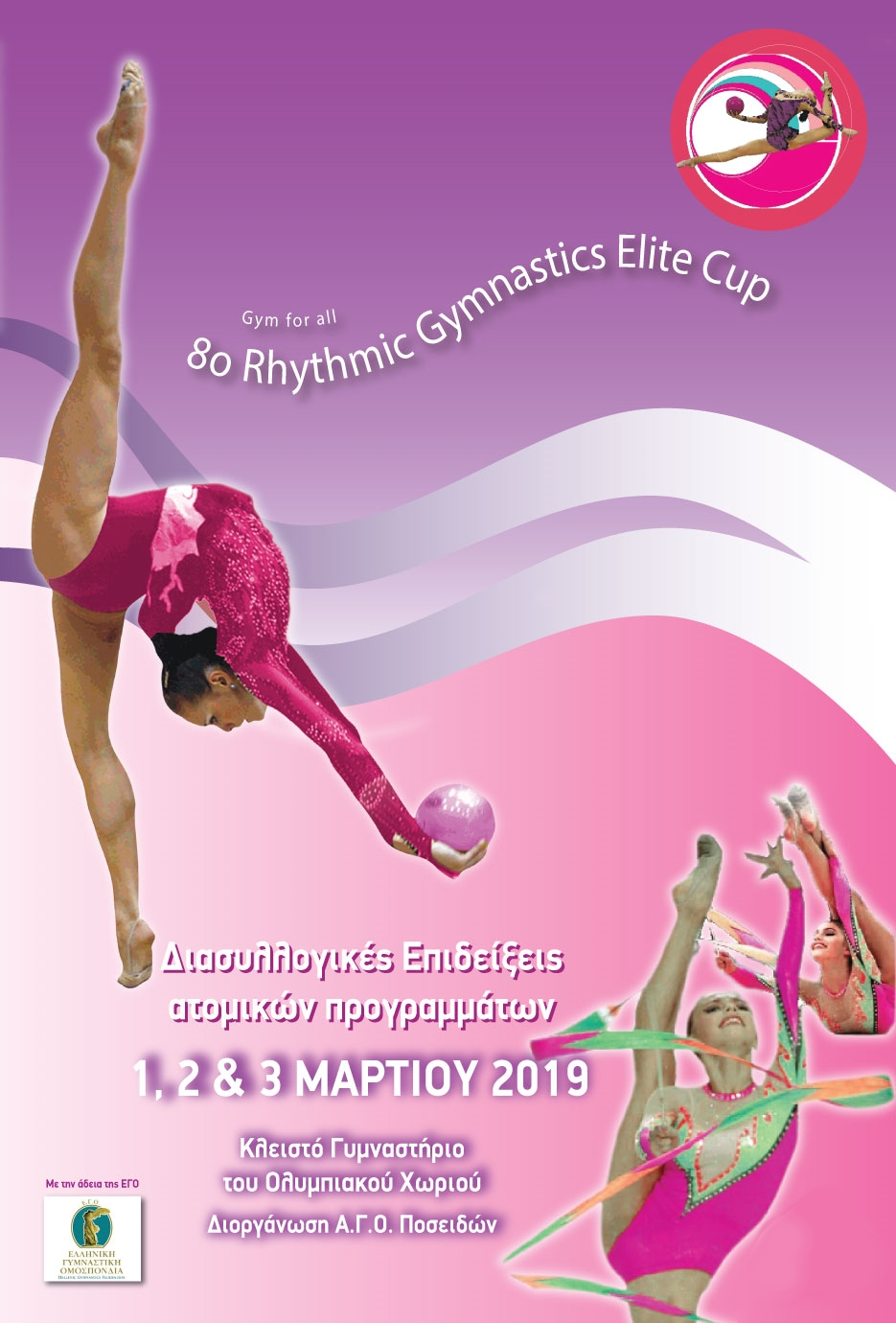 elite-cup-2019-poster