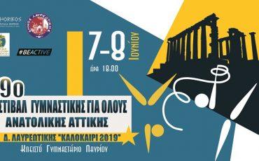 19o-festival-anatolikis-attikis-2019_banner