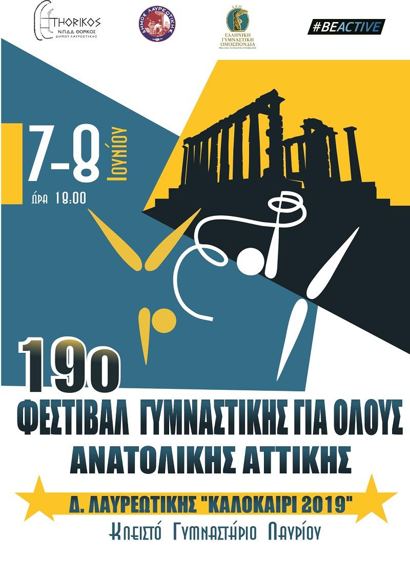 19o-festival-anatolikis-attikis-2019_poster