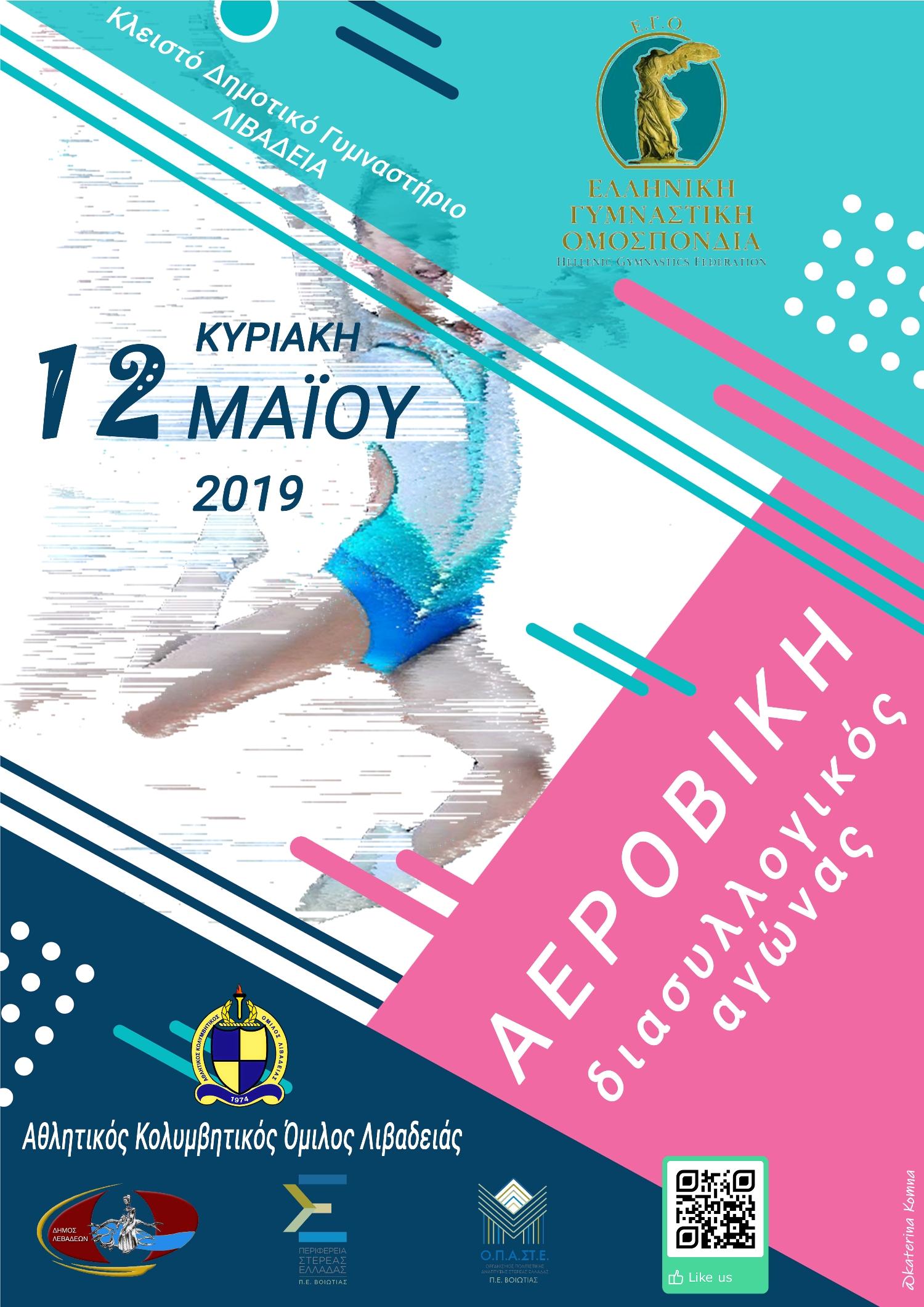 diasyllogikos-aerovikis-livadeia-2019