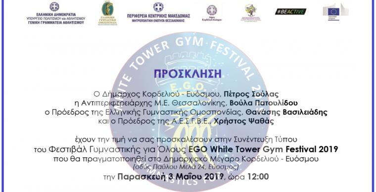 prosklisi-white-tower-2019
