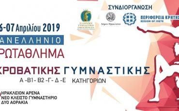 acro-poster-panellinio-akrovatikis-2019_00