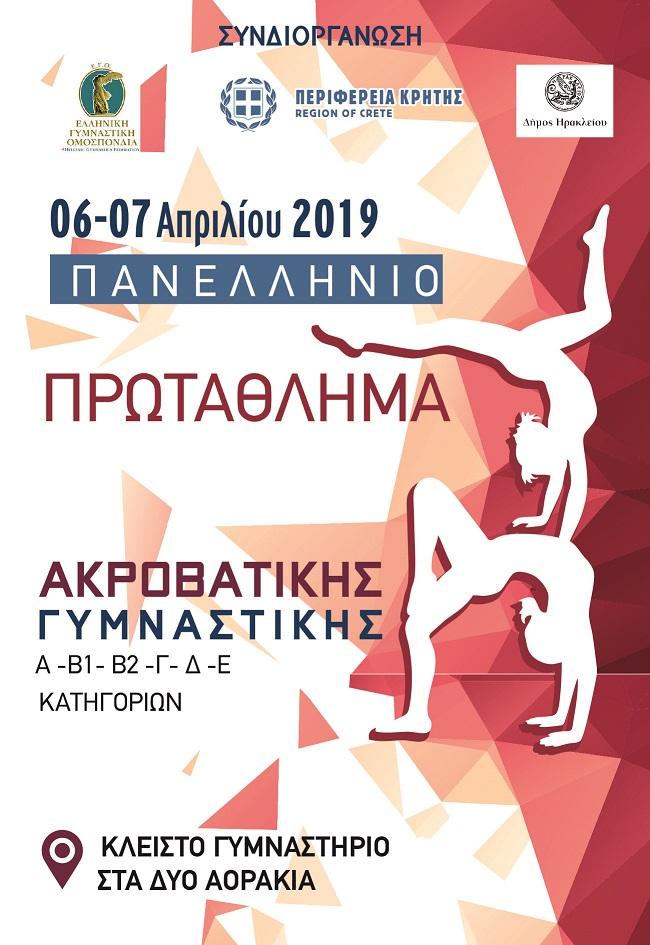 kleisto_Afisa_Semina _ akrovatikh gymnastikh-HRAKLEIO KRHTHS