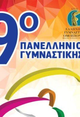 gymnastrada2019-iraklio-attikis_720