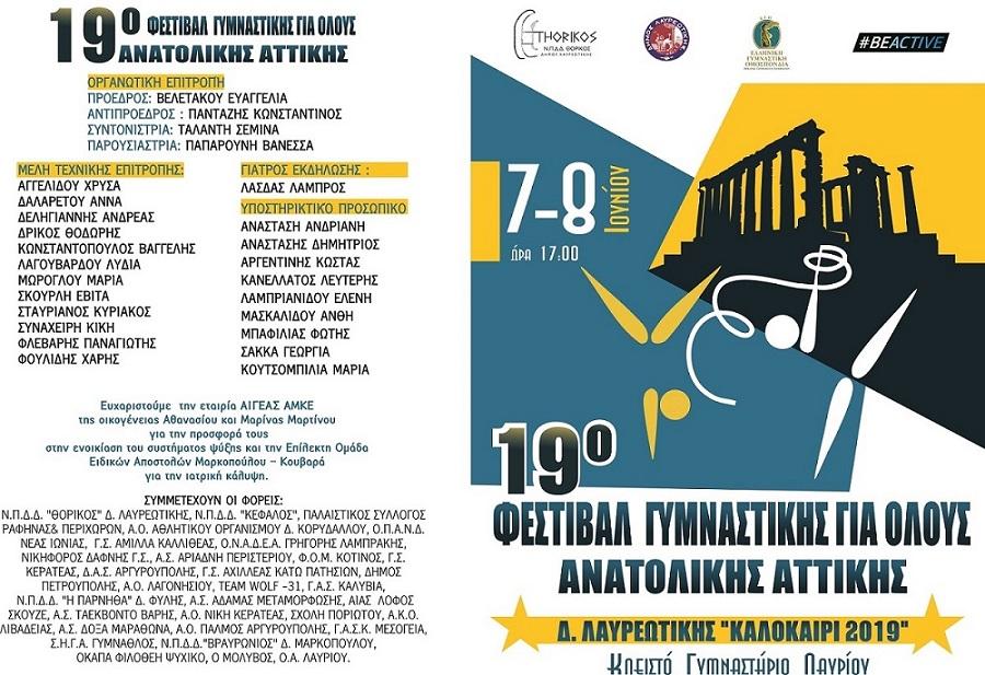 19o festival- a4 programma-flyer_kleisto