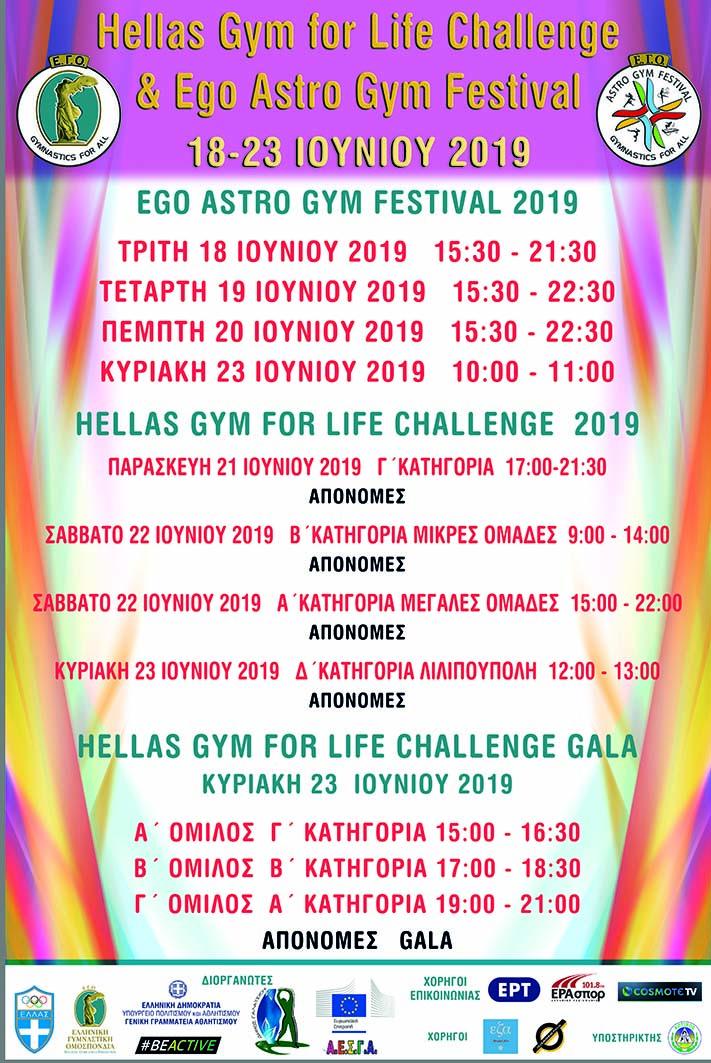 agonistiko-programma-hellas-gym-for-life-challenge-2019