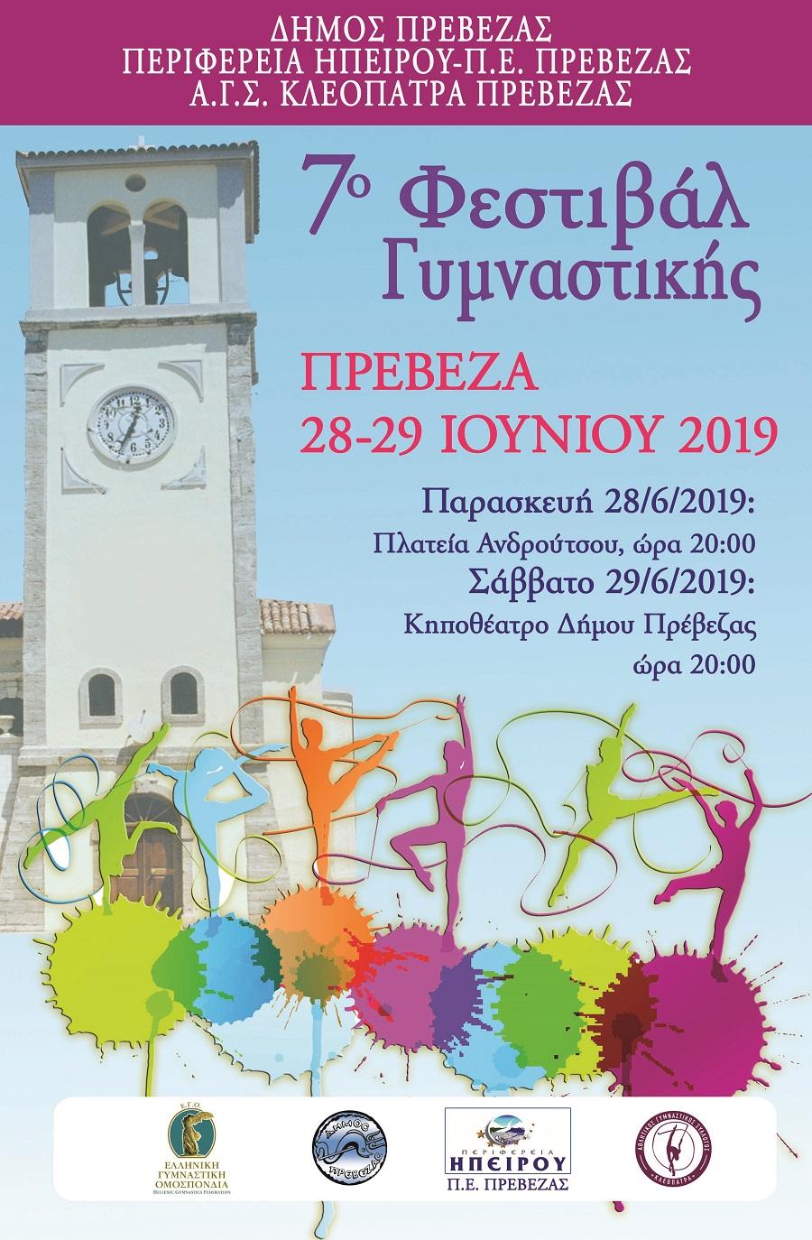 afisa-festival-prevezas-2019