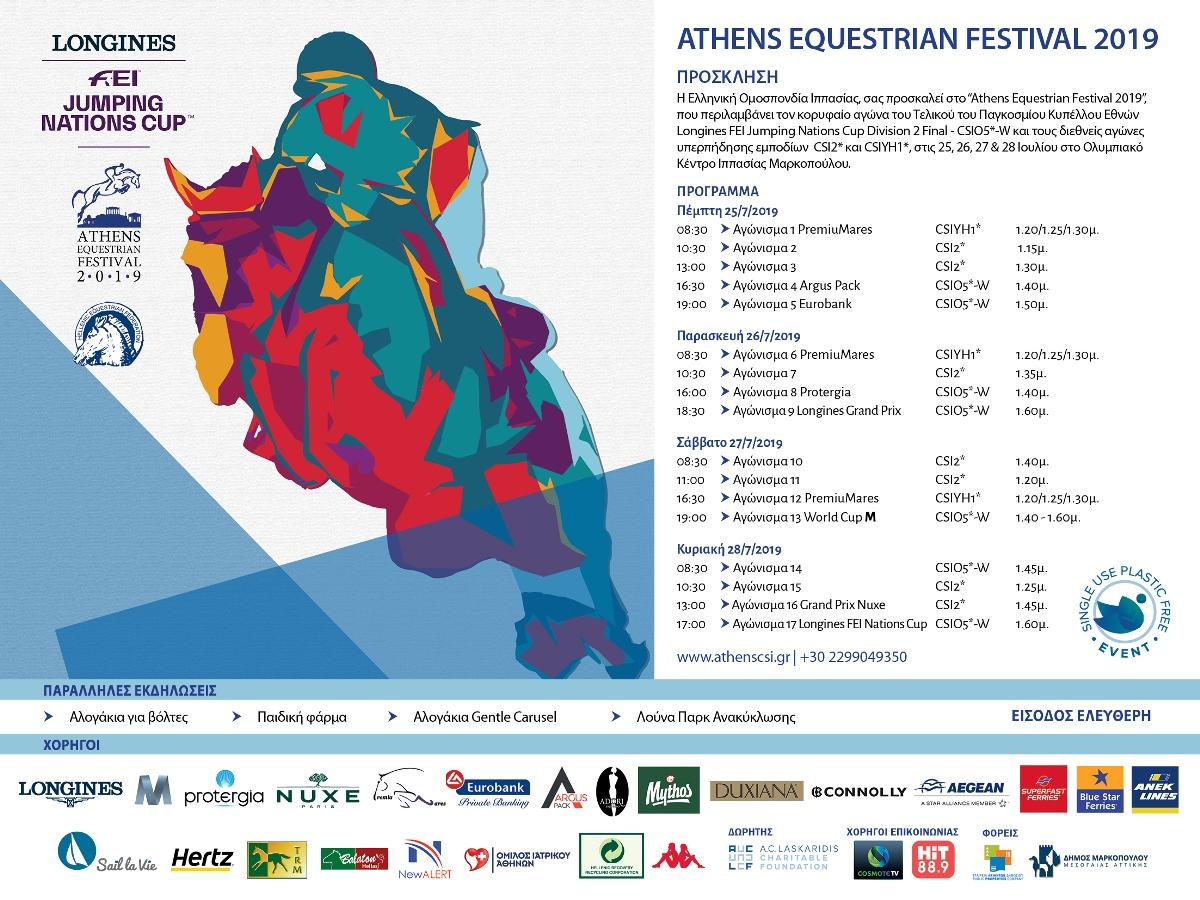 athens-equestrian-festival-2019
