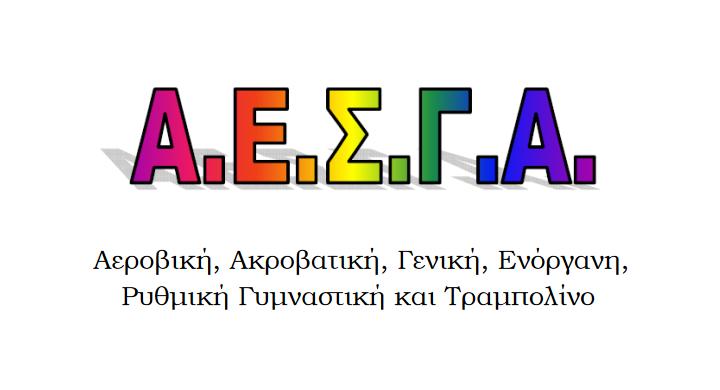 aesga_logo_