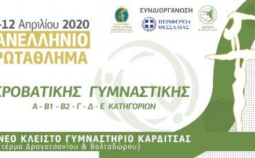 acro-panellinio-protathlima-2020-banner