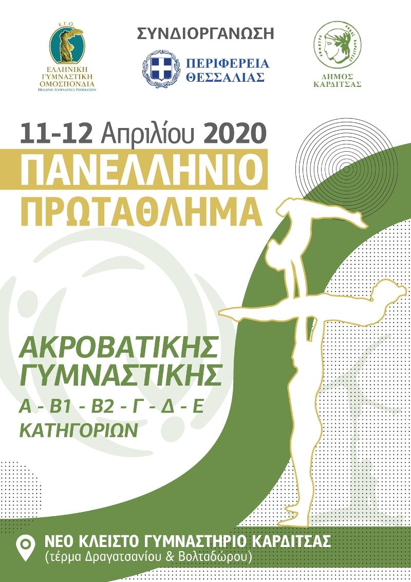 acro-panellinio-protathlima-2020-poster