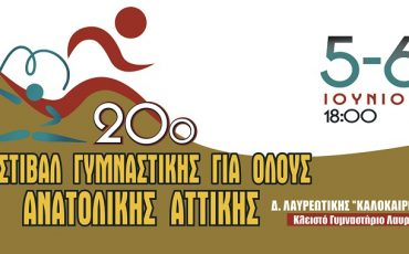 festival-anat-attikis-2020-banner
